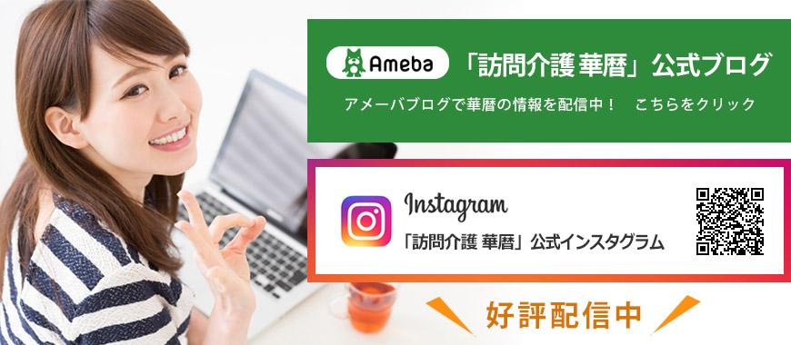 アメーバ 介護 ブログ